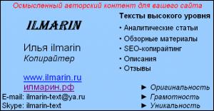 Визитка копирайтера ilmarin