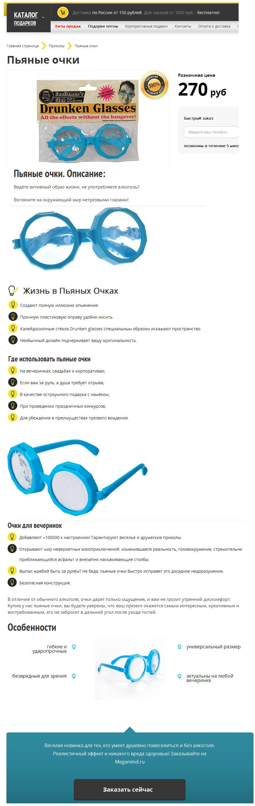 Текст - пьяные очки