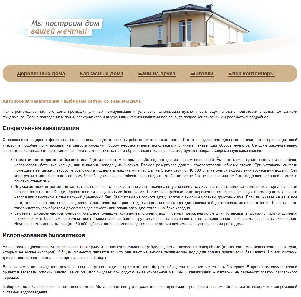 Илья Илмарин — статья о септиках и канализации