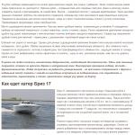 Статья о катере Бриз-17
