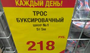Ценник с ошибкой