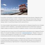 Новости для транспортной компании: поезд КНР-Калуга