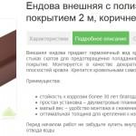 Описания стройматериалов - ендова внешняя