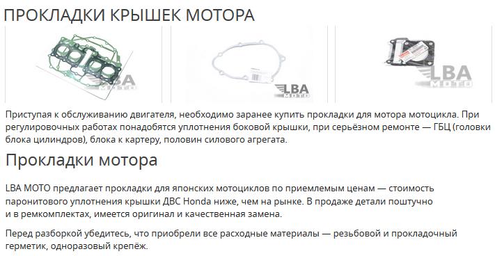 Описание мотозапчастей - прокладки крышек мотора
