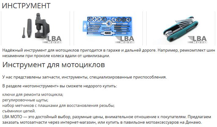 Описание мотоинструмента - ключи, наборы