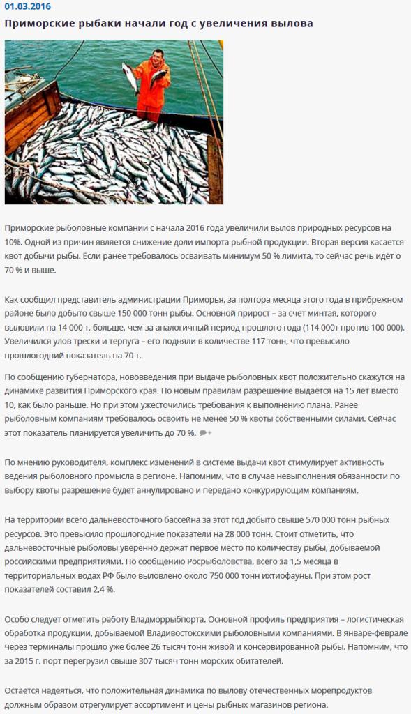 Новостная статья о квотах вылова рыбы