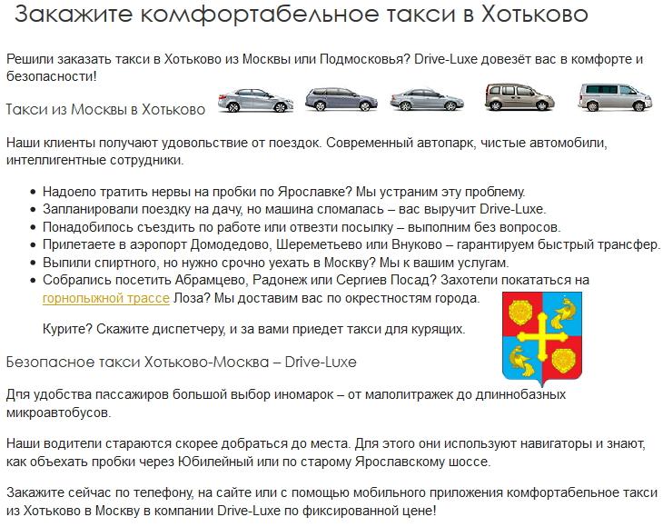 Описание услуги такси из Подмосковья в Москву