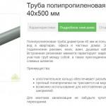 Описания стройматериалов - труба полипропиленовая
