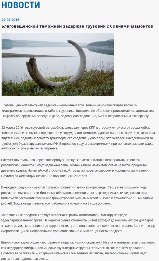 Илья Илмарин - новости о задержанных бивнях