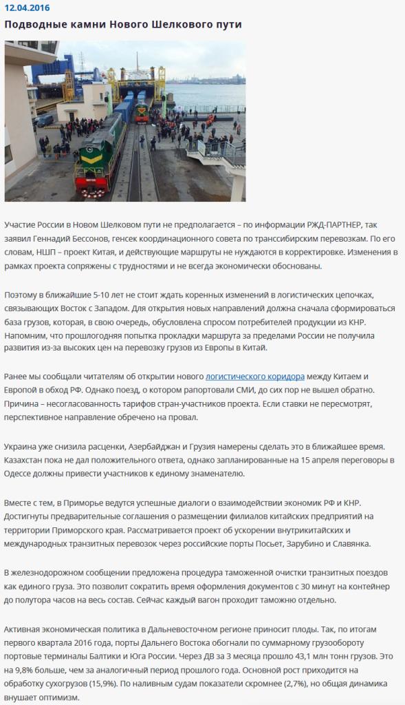 Илья Илмарин - новости о Новом Шелковом Пути