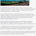 Илья Илмарин - новости о поезде Феско Владивосток-Каракуль