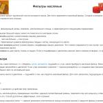 Информационное описание - масляные фильтры