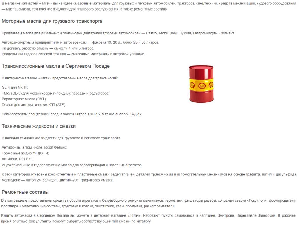 Описание раздела смазочных материалов автомагазина