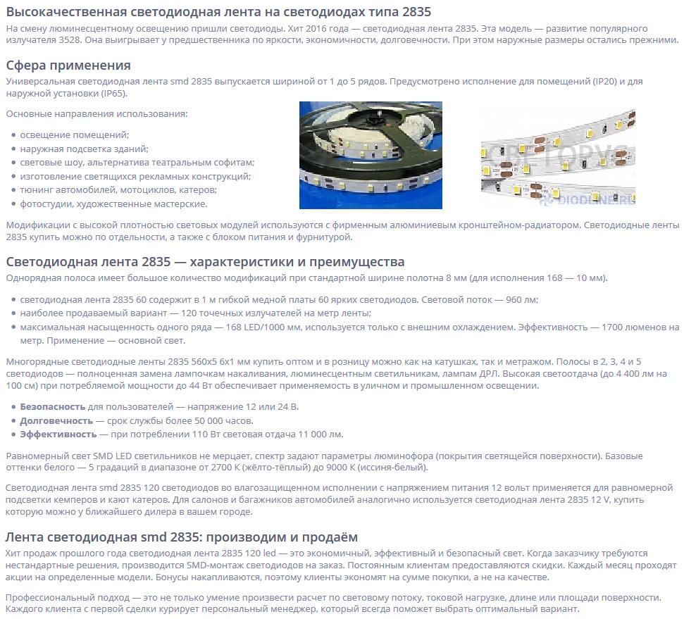 Текст о светодиодной ленте для профильного сайта