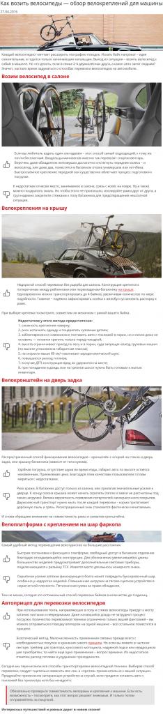 Статья для блога о способах перевозки велосипедов на машине