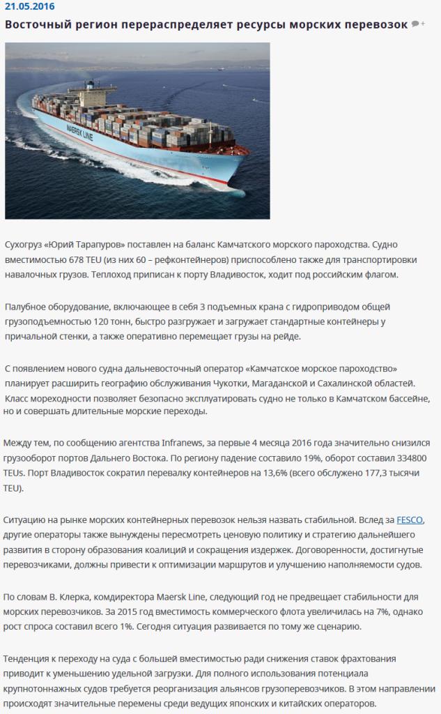 Статья о морских контейнерных перевозках на ДВ