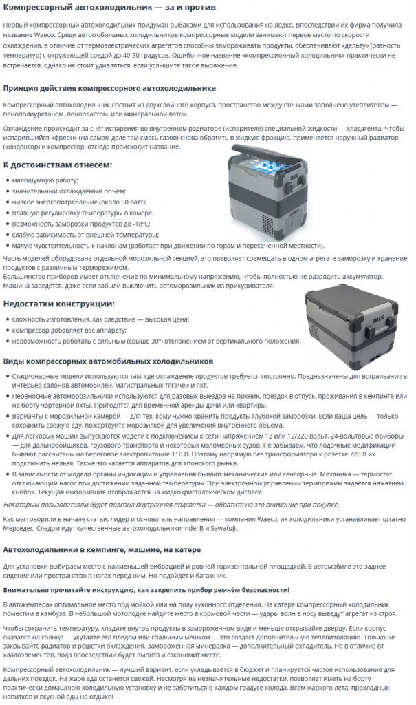 Статья о компрессорных автохолодильниках
