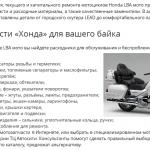 Описание раздела мотозапчастей Honda