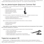 """Описание услуги """"Ремонт форсунок CR"""" для сайта"""