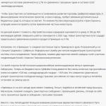 Новости и статьи для сайта логистической компании