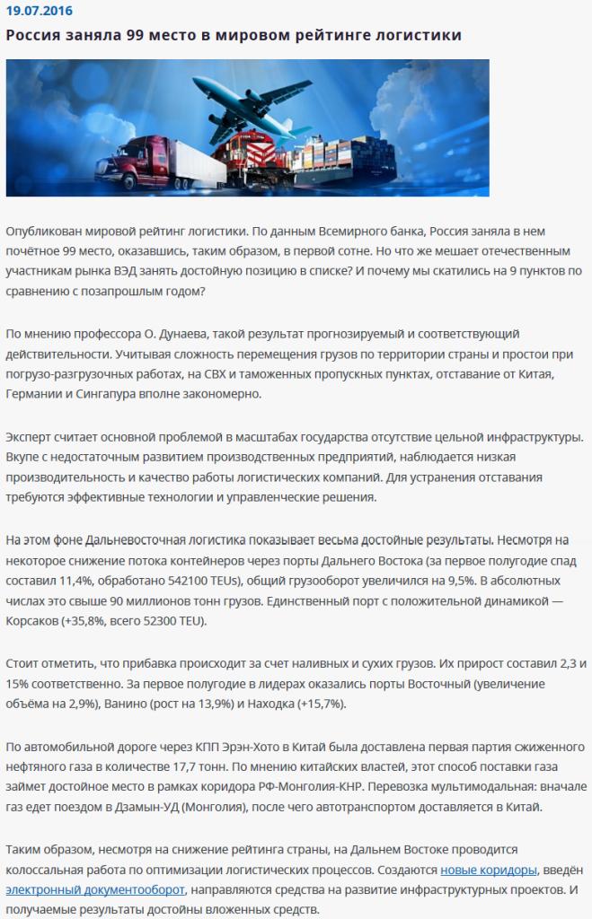 Статья о рейтинге России в сфере логистики