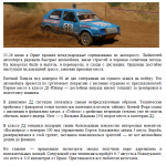 Новостная статья о соревнованиях по автокроссу