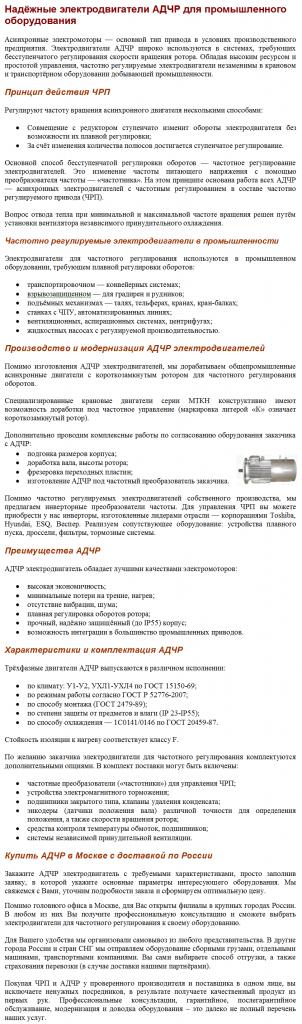 SEO статья для сайта производителя о моторах АДЧР