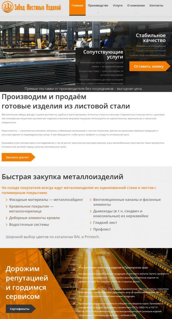 Текст на главную страницу сайта завода