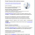 Письмо-рассылка (приглашение) для занятий яхтингом