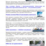 Рассылка – анонс парусной регаты яхтенных школ