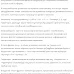 Новость о получении сертификата резидента СПВ