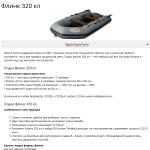 SEO описание товара «Флинк 320кл» интернет-магазина