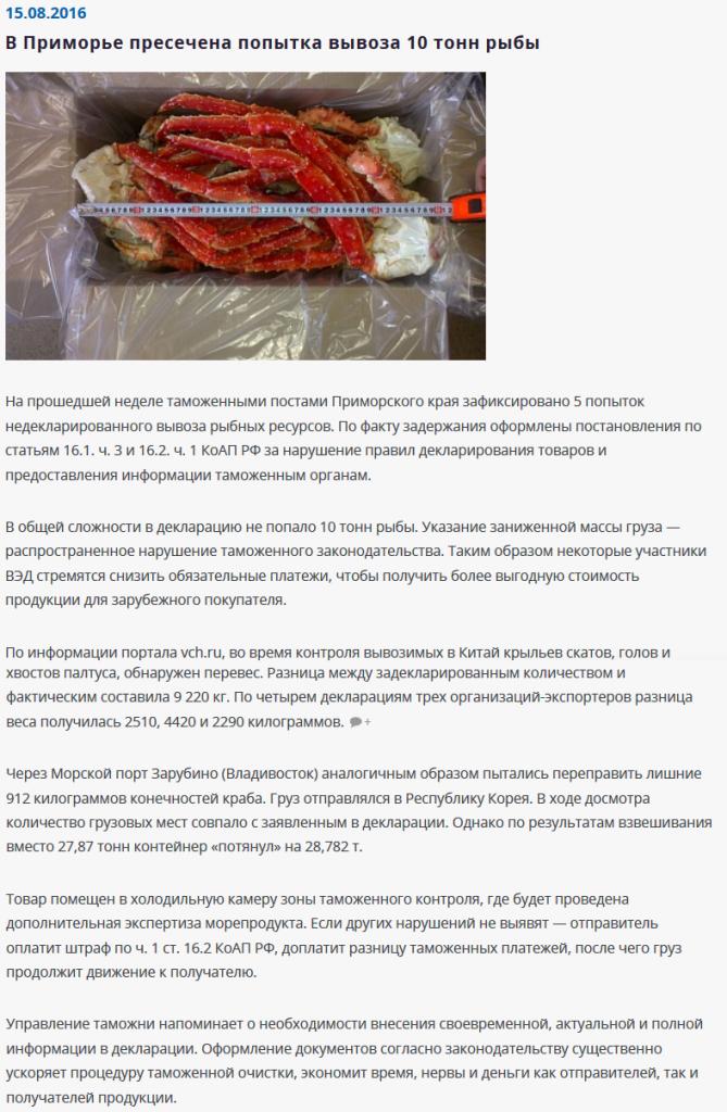 Новостная статья о незаконном вывозе рыбы