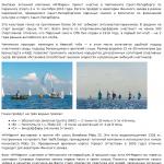 Релиз на тему участия в яхтенном чемпионате