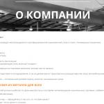 Текст о компании для сайта завода