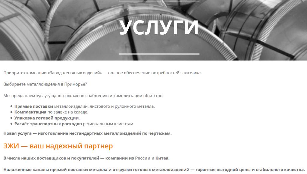 "Текст раздела ""услуги"" завода металлоизделий"