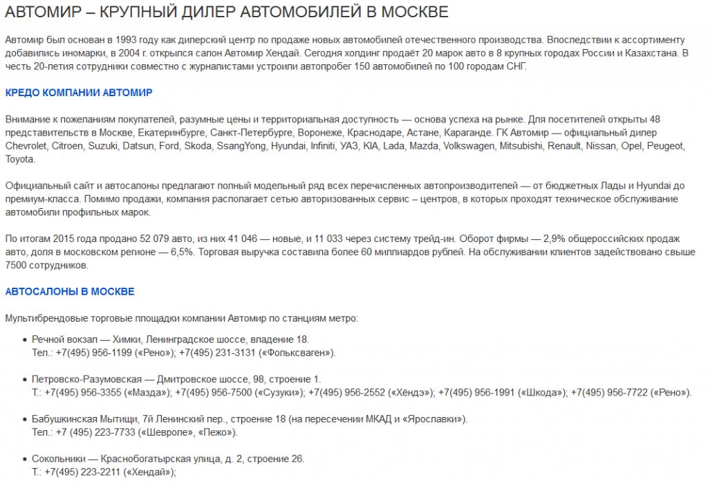 """Текст о компании """"Автомир"""" для стороннего ресурса"""