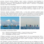 Релиз яхтенного чемпионата в Санкт-Петербурге