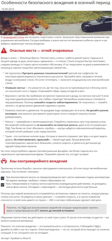 Статья об осеннем вождении — Илья Илмарин