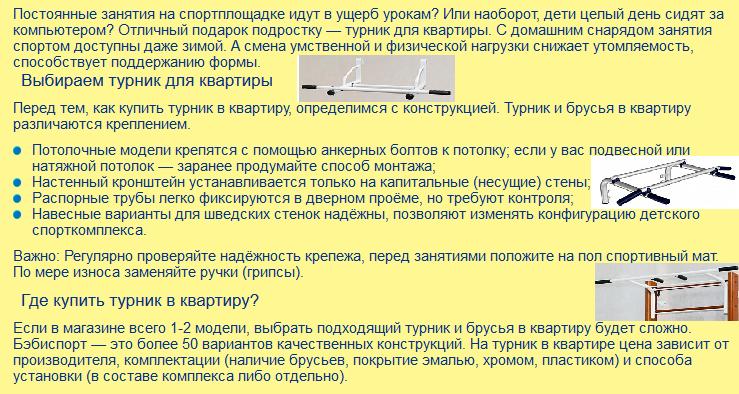 """Описание раздела """"турники"""" в магазине спорттоваров"""