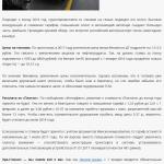Статья о перспективах автомобилистов в 2017 году