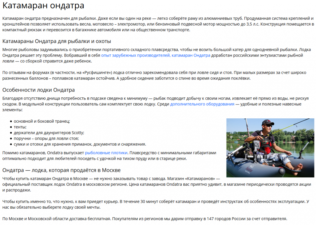 Описание катамарана Ондатра для интернет магазина