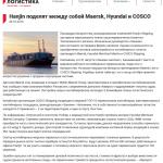 Новость – анализ претендентов на активы Hanjin