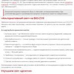Статья для авто блога о выборе фар на ВАЗ 2110