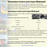 Описание лодочных колёс