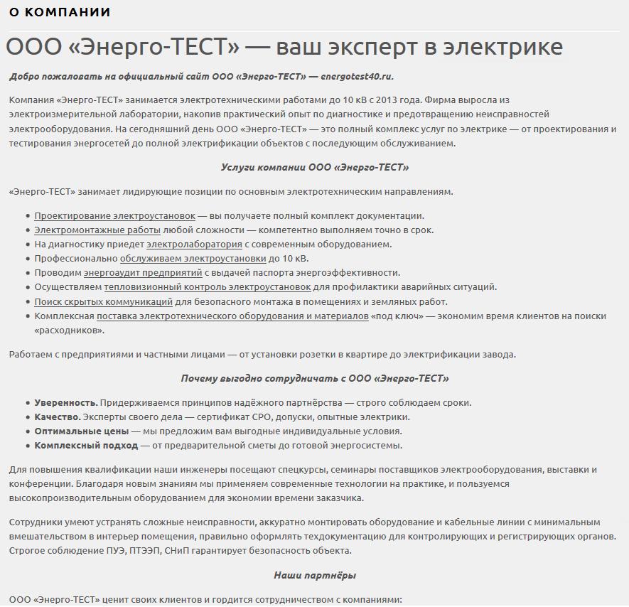 Текст об электротехнической компании