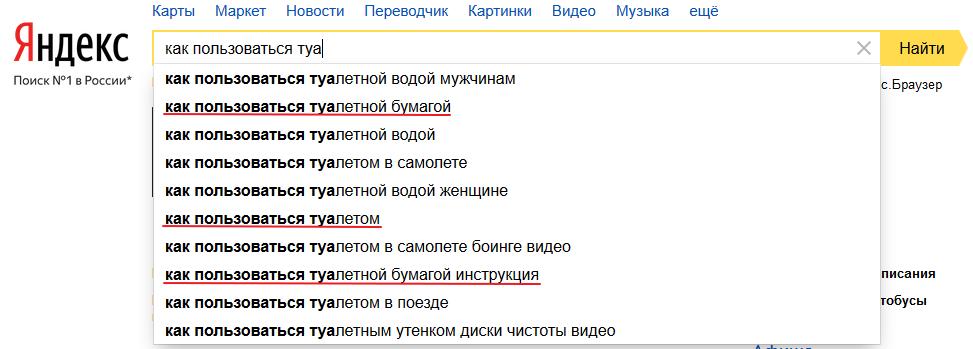 Идиотские запросы в Яндексе
