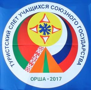 Туристический слет в Белоруссии 2017
