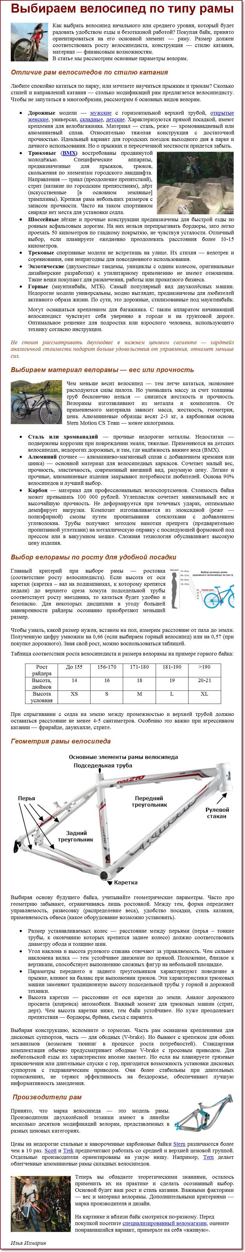 Статья о выборе рамы велосипеда
