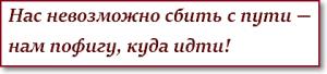 """Эпиграф к рассказу """"Самарский вояж"""""""